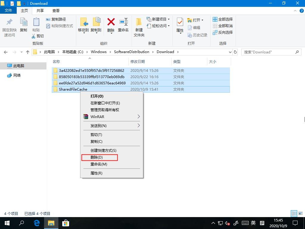 Win10系统删除应用商店下载记录插图3