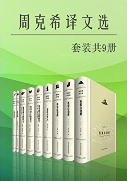 《周克希译文选(套装共9册)》epub+mobi+azw3
