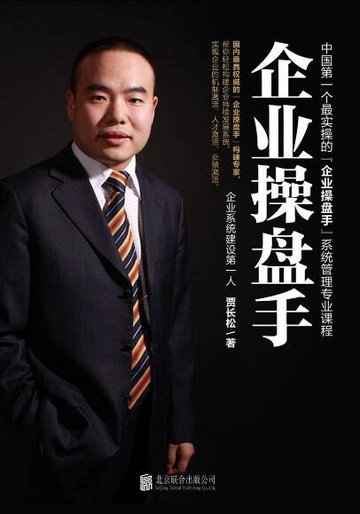 《企业操盘手》贾长松epub+mobi+azw3