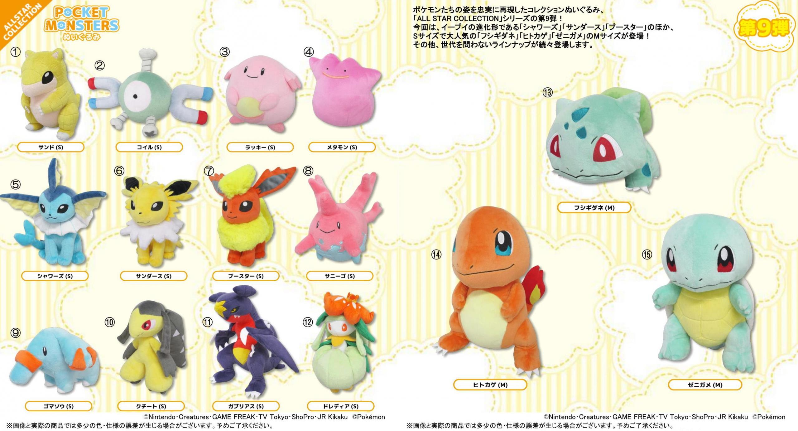 口袋妖怪/精灵宝可梦:究极之日究极之月/Pokemon Ebonyphantom