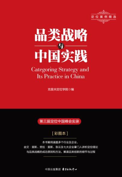 《品类战略与中国实践》epub+mobi+azw3