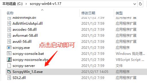 ScrcpyWin便捷启动工具v1.0.1