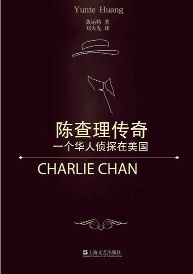 《陈查理传奇:一个华人侦探在美国》黄运特 epub+mobi+azw3