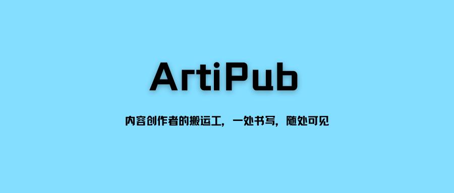 ArtiPub 内容创作者的搬运工,一处书写,随处可见