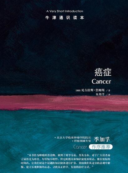 《牛津通识读本:癌症(中文版)》尼古拉斯·詹姆斯epub+mobi+azw3