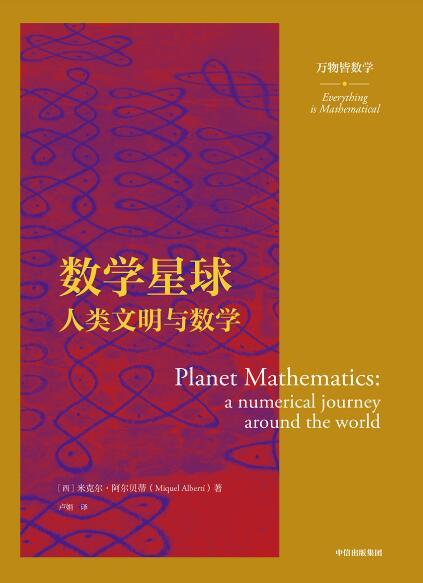 《数学星球:人类文明与数学》米克尔·阿尔贝蒂、 卢娟epub+mobi+azw3