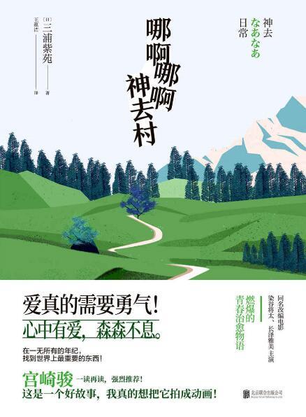 《哪啊哪啊神去村(新版)》三浦紫苑epub+mobi+azw3