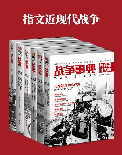 《指文近现代战争(套装共6册)》epub+mobi+azw3