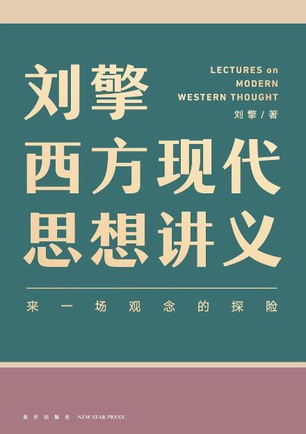 《刘擎西方现代思想讲义》epub+mobi+azw3