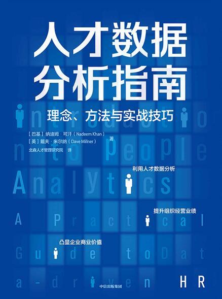 《人才数据分析指南:理念、方法与实战技巧》纳迪姆·可汗、 戴夫·米尔纳epub+mobi+azw3