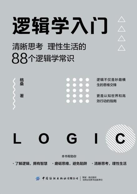 《逻辑学入门:清晰思考、理性生活的88个逻辑学常识》格桑epub+mobi+azw3