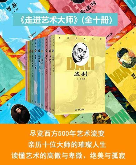 《走进艺术大师(全10册)》epub+mobi+azw3