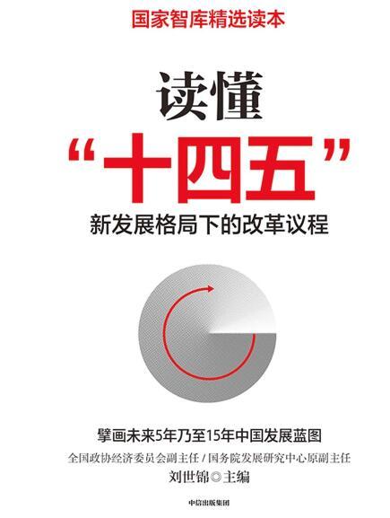 """《读懂""""十四五"""":新发展格局下的改革议程》刘世锦epub+mobi+azw3"""