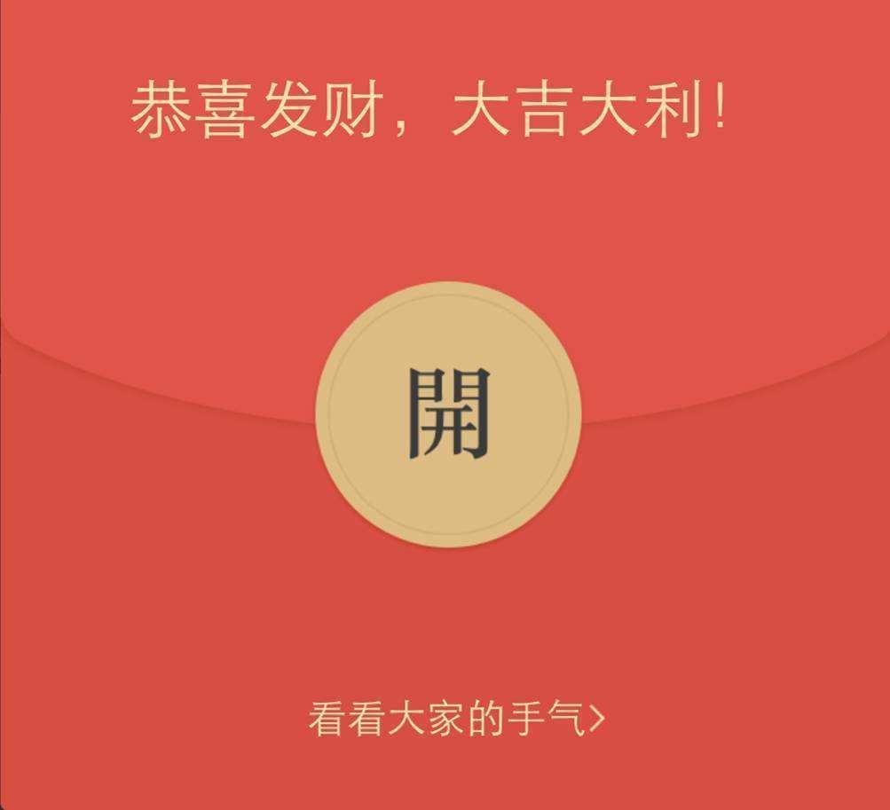 微信红包 自测1.52