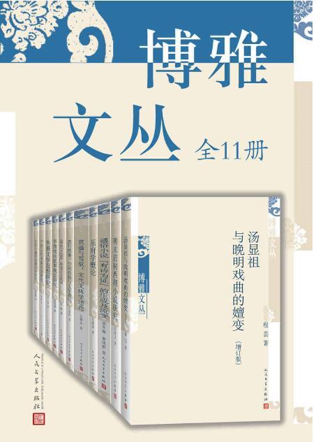 《博雅文丛:全11册》epub+mobi+azw3