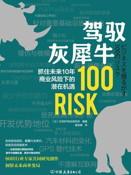 《驾驭灰犀牛:抓住未来10 年商业风险下的潜在机遇》epub+mobi+azw3