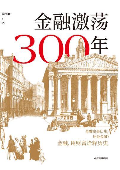 《金融激荡300年》瀛洲客epub+mobi+azw3