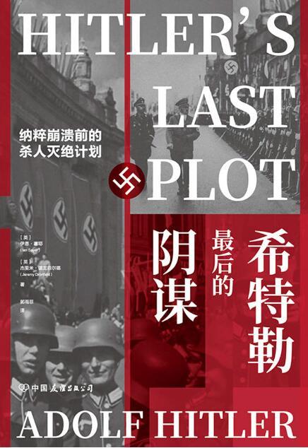 《希特勒最后的阴谋》[英]伊恩•塞耶 / [英]杰里米·德龙菲尔德epub+mobi+azw3