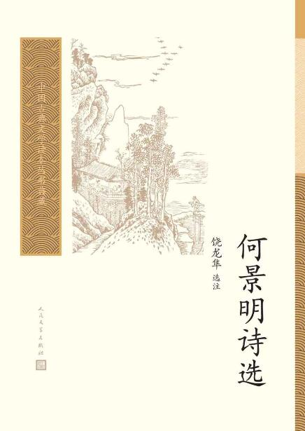 《何景明诗选》饶龙隼epub+mobi+azw3