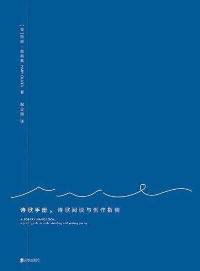 《诗歌手册:诗歌阅读与创作指南》(美)玛丽·奥利弗epub+mobi+azw3