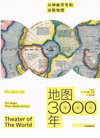 《地图3000年:从神秘符号到谷歌地图》托马斯·伯格、 张佳静epub+mobi+azw3
