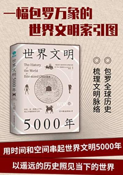 《世界文明5000年:一幅包罗万象的世界文明索引图》艾玛·玛丽奥特epub+mobi+azw3