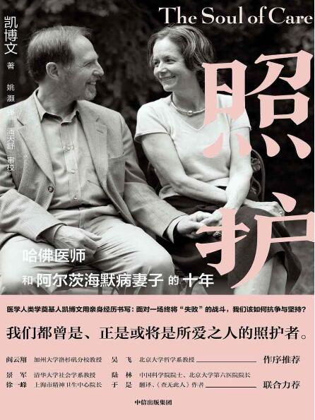 《照护:哈佛医师和阿尔茨海默病妻子的十年》凯博文/ 姚灏 epub+mobi+azw3