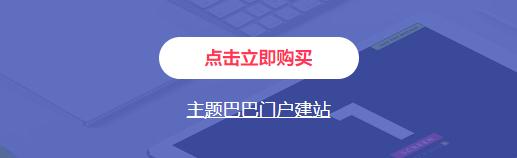 主题巴巴wordpress