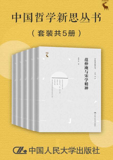 《中国哲学新思丛书(套装共5册)》唐端正, 李存山epub+mobi+azw3