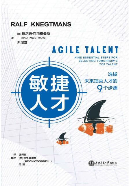 《敏捷人才:选拔未来顶尖人才的9个步骤 》拉尔夫·克内格曼斯, 尹湛棠epub+mobi+azw3