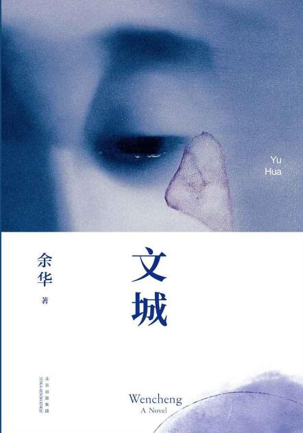 《文城》余华epub+mobi+azw3