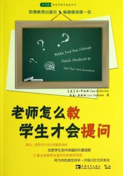 《老师怎么教,学生才会提问》丹•罗斯坦epub+mobi+azw3