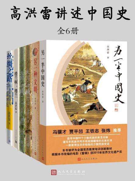 《高洪雷讲述中国史:全5种6册》epub+mobi+azw3