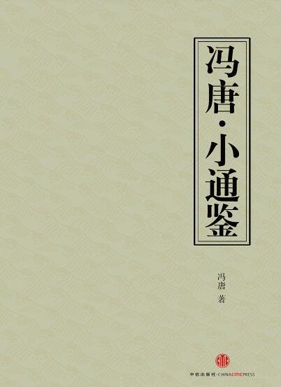 《小通鉴》冯唐 epub+mobi+azw3