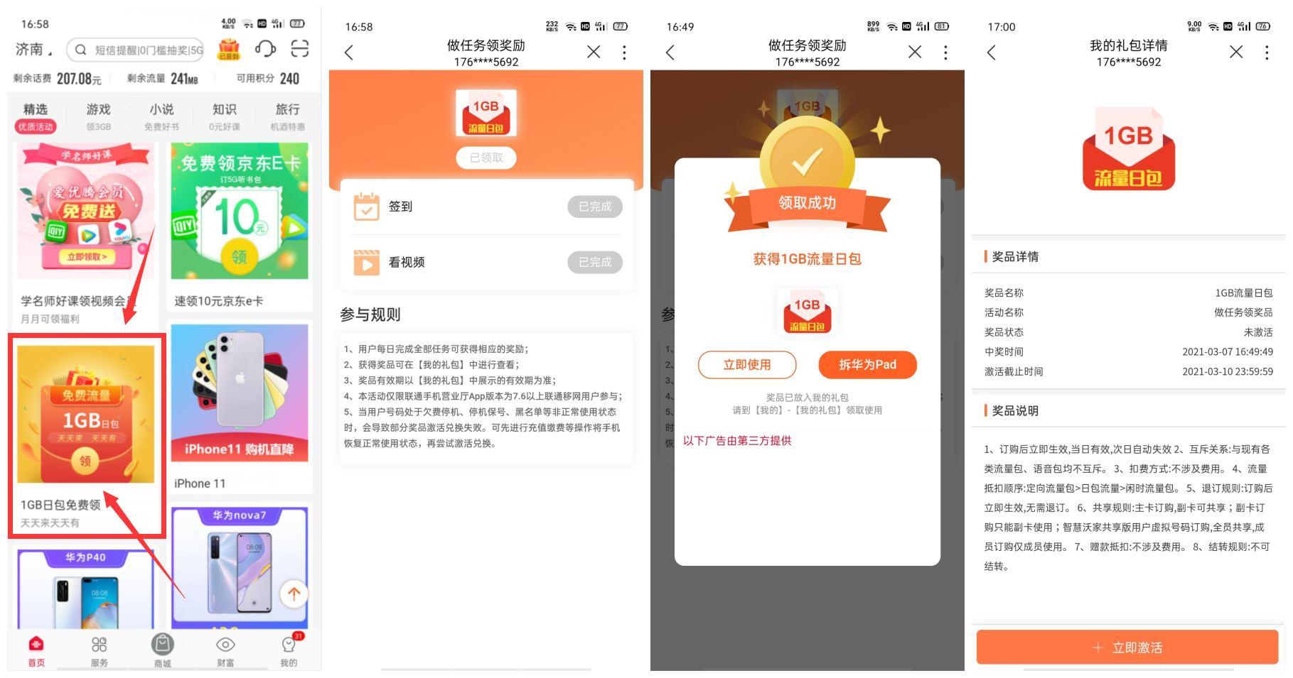 中国联通每天免费领1G日包流量