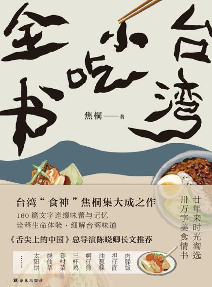 《台湾小吃全书》焦桐 epub+mobi+azw3