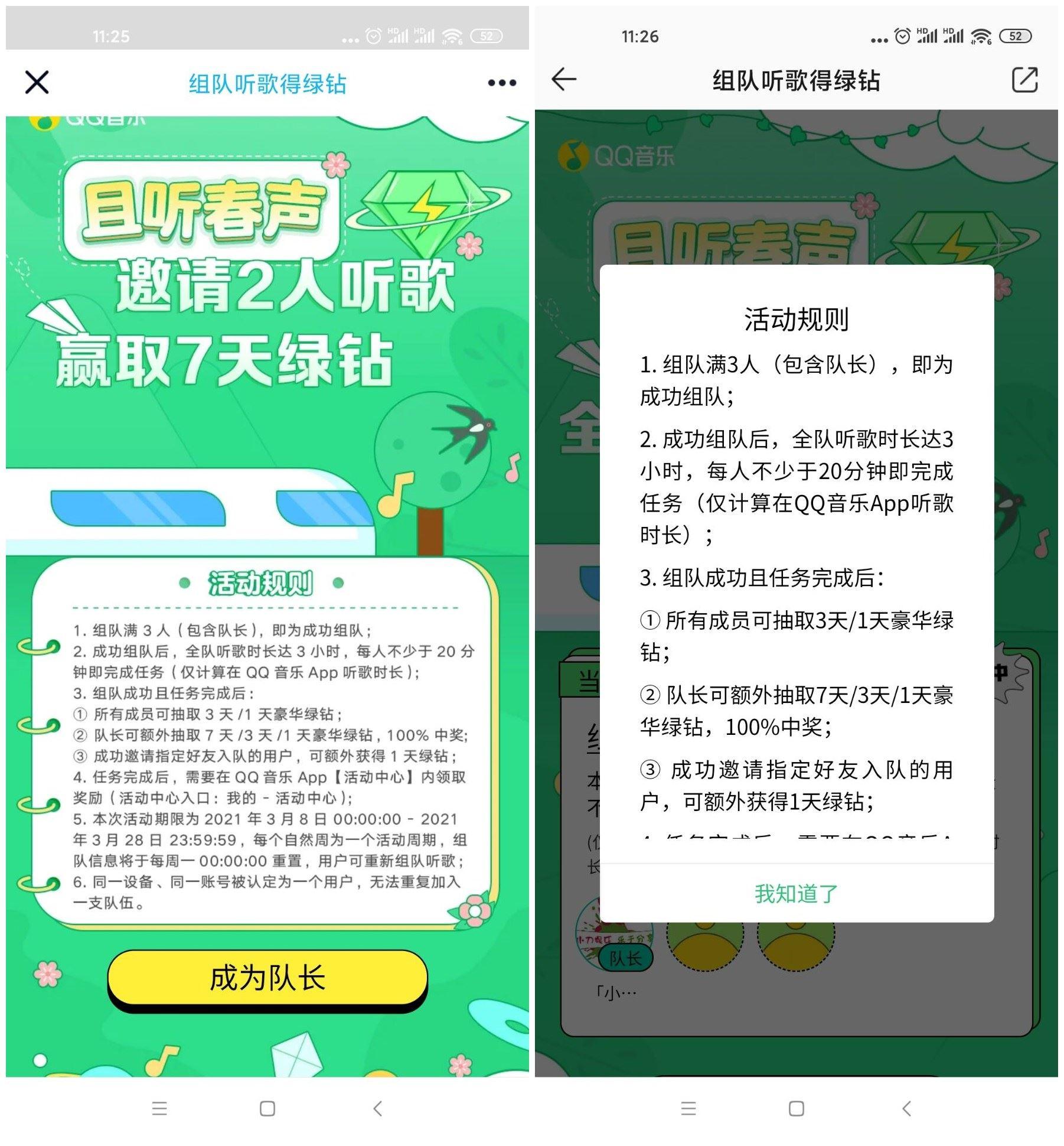 腾讯QQ音乐跟好友组队一起抽1到7天豪华绿钻