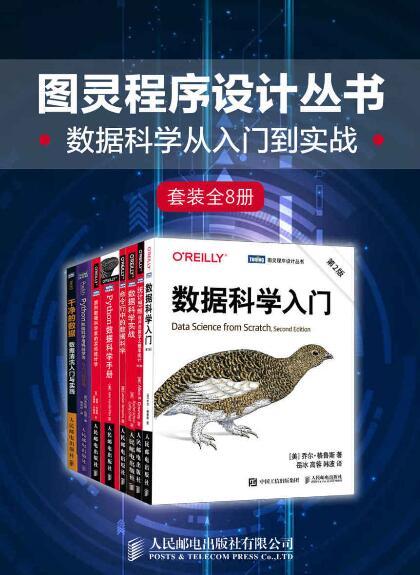 《图灵程序设计丛书:数据科学从入门到实战(套装全8册)》epub+mobi+azw3