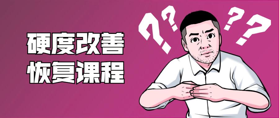 铁牛:男性硬度改善恢复课程