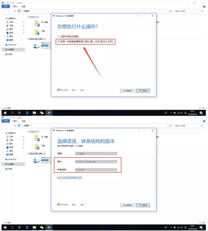 怎么用u盘安装win10系统教程插图2