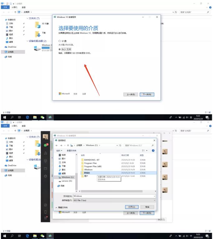 怎么用u盘安装win10系统教程插图3