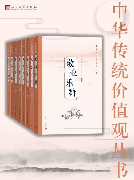 《中华传统价值观丛书:全8册》epub+mobi+azw3