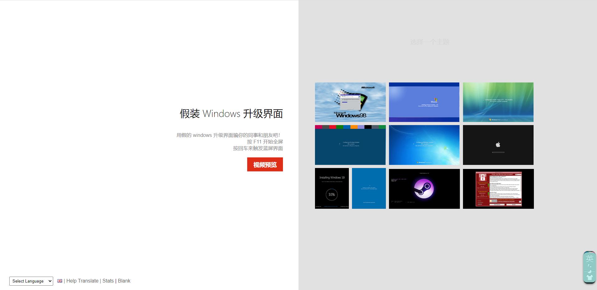 电脑假蓝屏网页版  对电脑无伤害