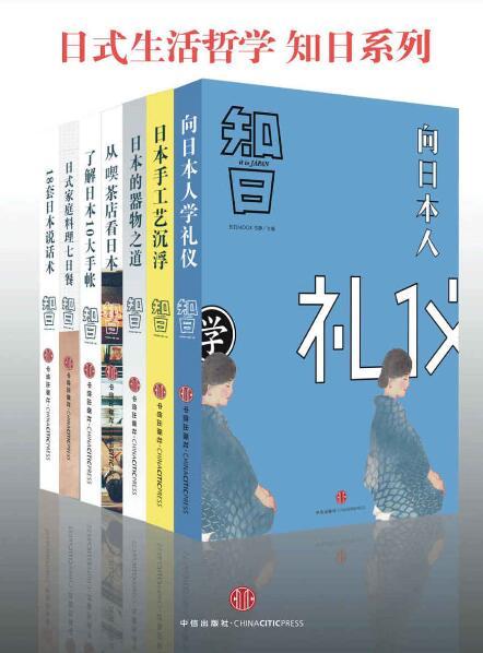 《日式生活哲学 套装(知日系列)》epub+mobi+azw3