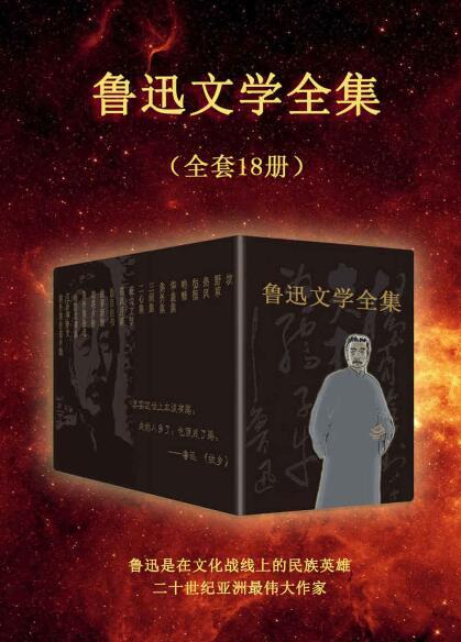 《鲁迅文学全集(全套18册)》epub+mobi+azw3