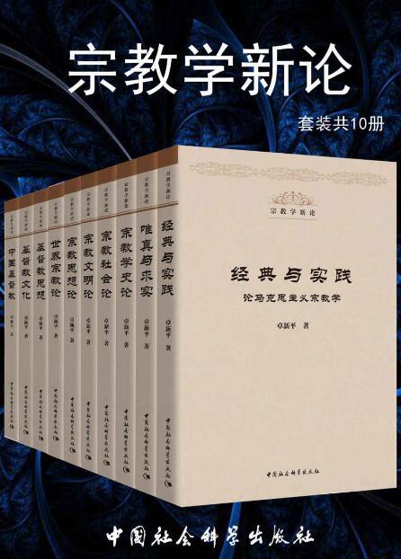 《宗教学新论(套装共10册)》卓新平epub+mobi+azw3
