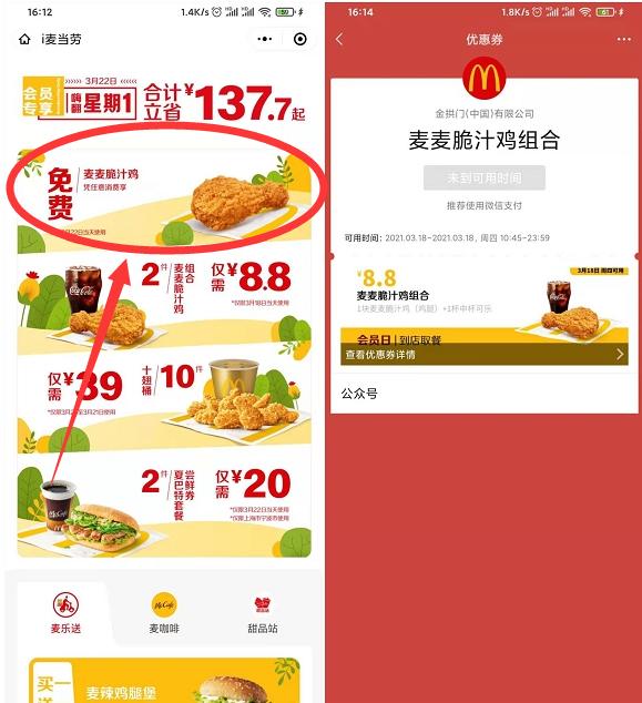 麦当劳官方请你免费吃1个麦麦脆汁鸡